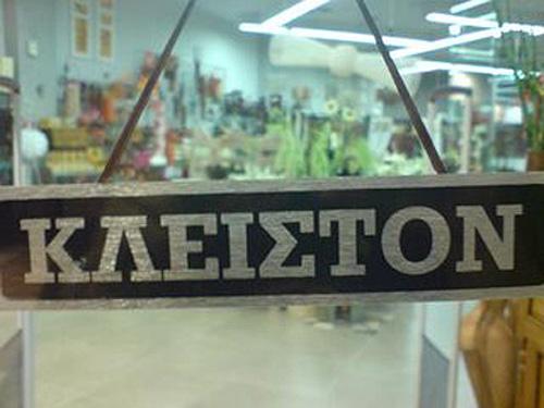 ΕΚΘ: Να τηρηθεί η παράδοση και να παραμείνουν κλειστά όλα τα εμπορικά καταστήματα στις 2 Ιανουαρίου