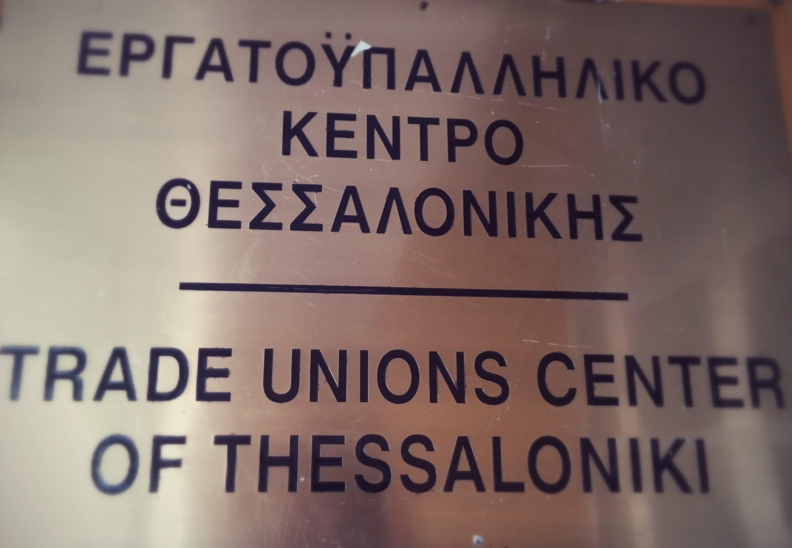 """Σύσκεψη Εργατικών Κέντρων Κεντρικής και Δυτικής Μακεδονίας  με θέμα: """"Συντονισμός για την Απεργία στις 8 Δεκεμβρίου 2016"""". Η παρουσία όλων απαραίτητη."""