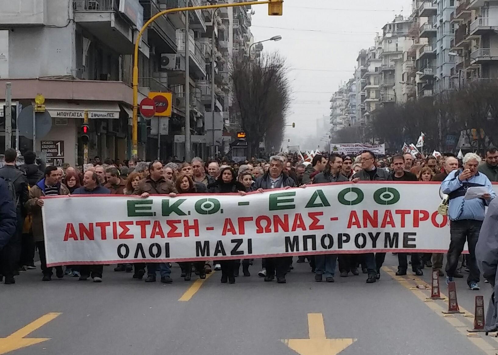 48ωρη γενική απεργία ενάντια στο καταστροφικό ασφαλιστικό -φορολογικό νομοσχέδιο και τις δίχως προηγούμενο τακτικές της κυβέρνησης Συγκέντρωση διαμαρτυρίας  Κυριακή  8/5/2016  11:00 μπροστά στο Ε.Κ.Θ.