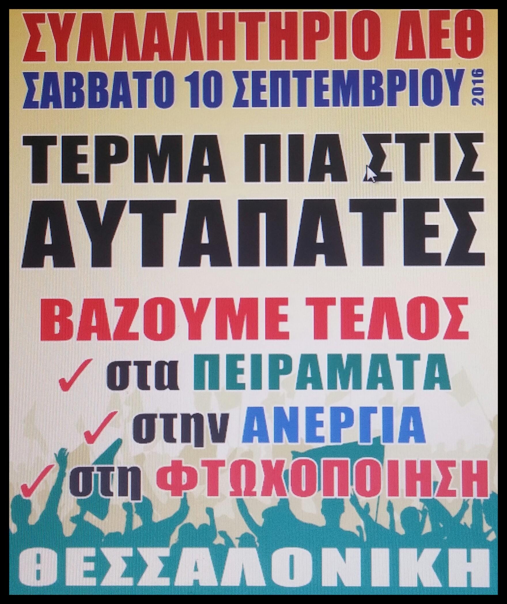 Εκδηλώσεις των Συνδικάτων ενόψει εγκαινίων της 81ης ΔΕΘ, Αγωνιστικό Συλλαλητήριο στις 10/9/2016 ώρα 18:00 στο άγαλμα Βενιζέλου