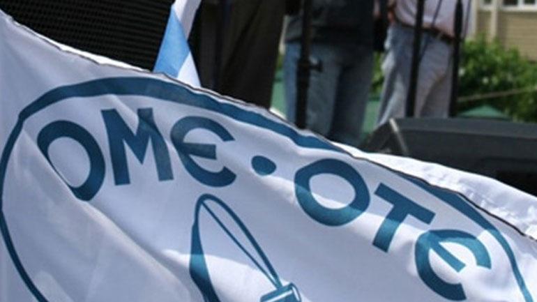 Το ΕΚΘ στηρίζει τις κινητοποιήσεις της ΟΜΕ-ΟΤΕ