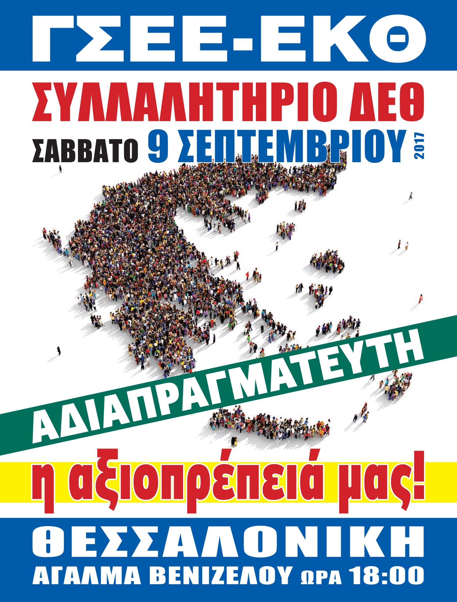 Πρόγραμμα εκδηλώσεων Ε.Κ.Θ. – Συλλαλητήριο ΔΕΘ 9/9/2017