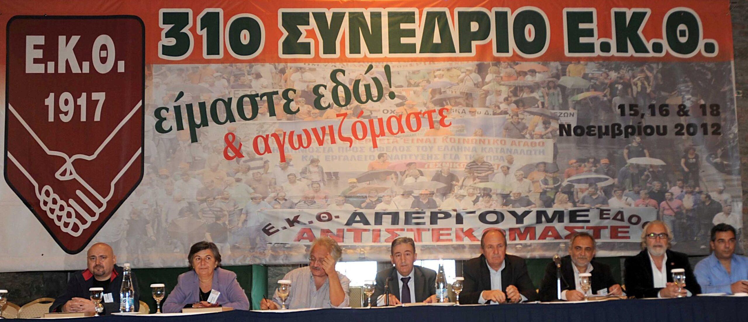 Εγκύκλιος για την προκήρυξη του 32ο Τακτικού Συνεδρίου του Εργατοϋπαλληλικού Κέντρου Θεσσαλονίκης