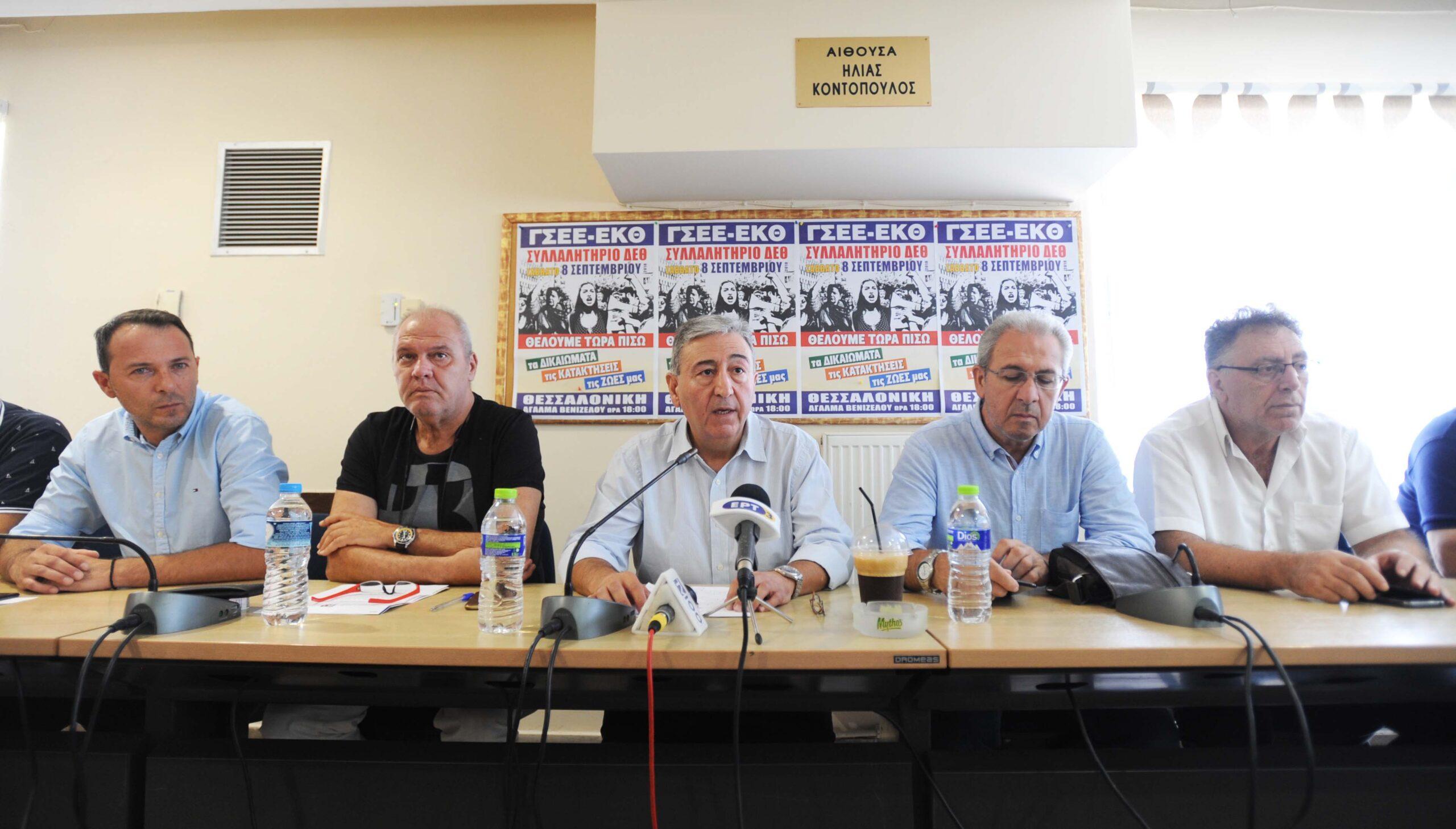 Σύσκεψη Προέδρων Εργατικών Κέντρων Β. Ελλάδας