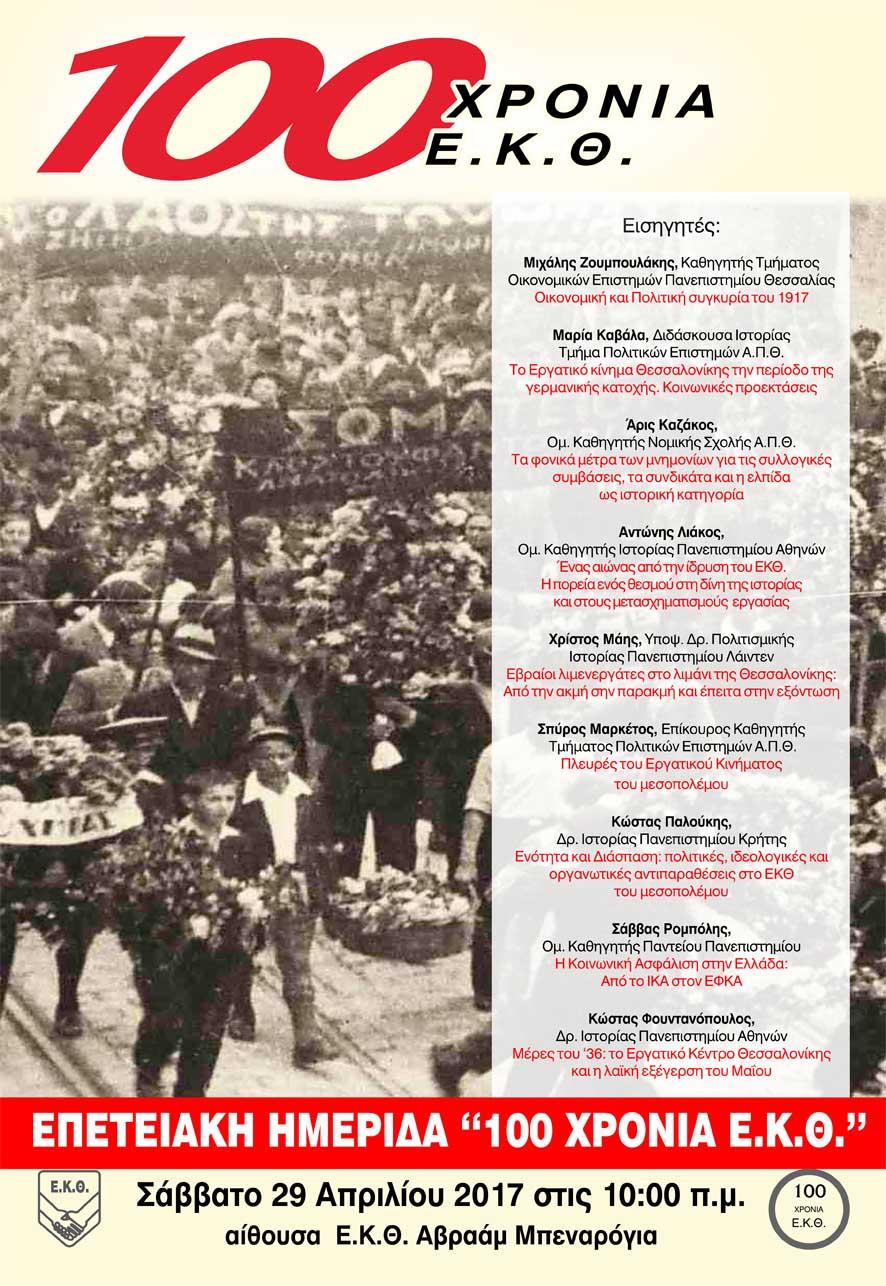Επετειακή Ημερίδα- 100 Χρόνια Ε.Κ.Θ.-  Ζωντανή μετάδοση μέσω Live Streaming