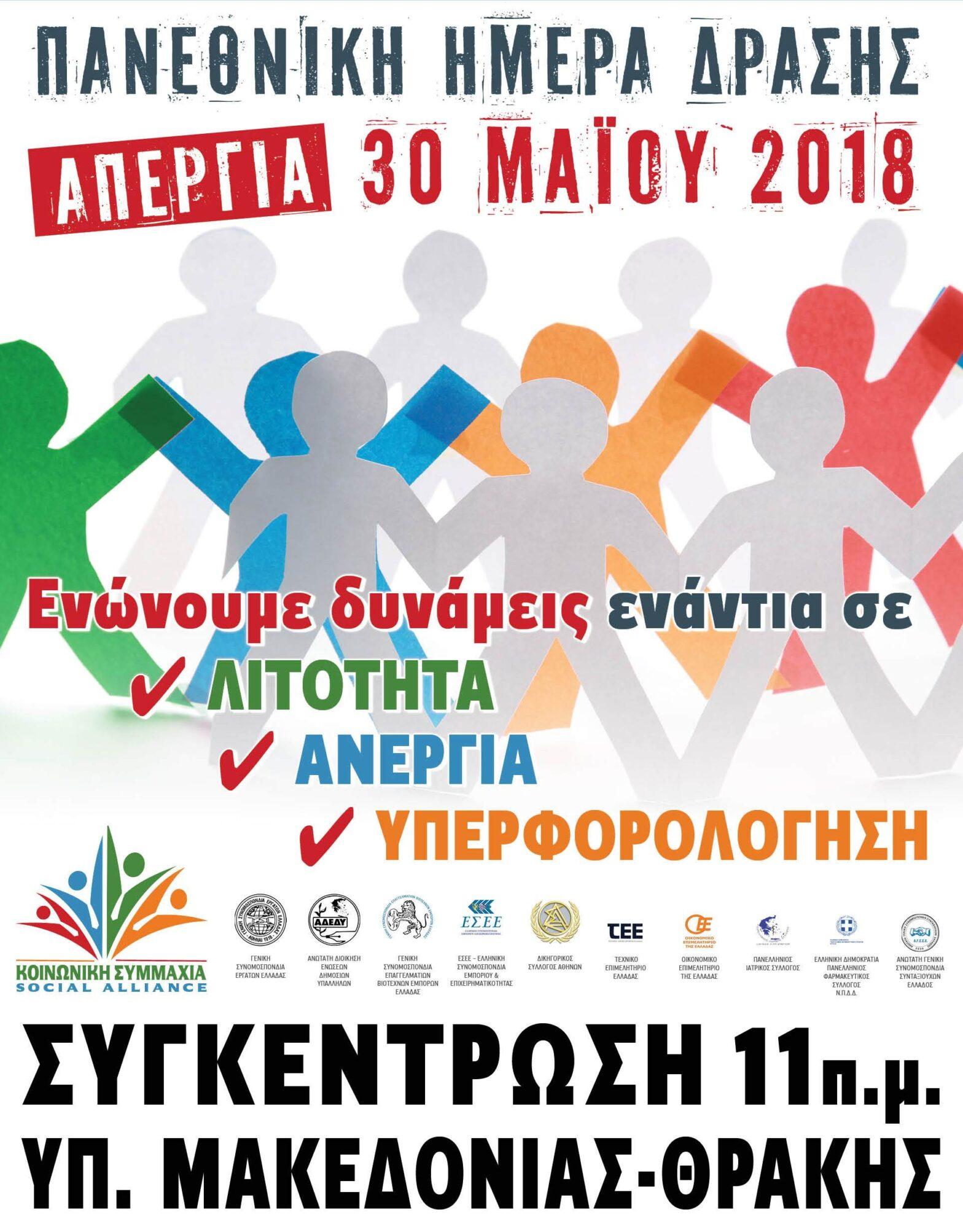 ΕΓΚΥΚΛΙΟΣ -Πανεθνική Ημέρα Δράσης Απεργία 30 Μαΐου 2018 Συγκέντρωση 11π.μ. Υπουργείο Μακεδονίας – Θράκης