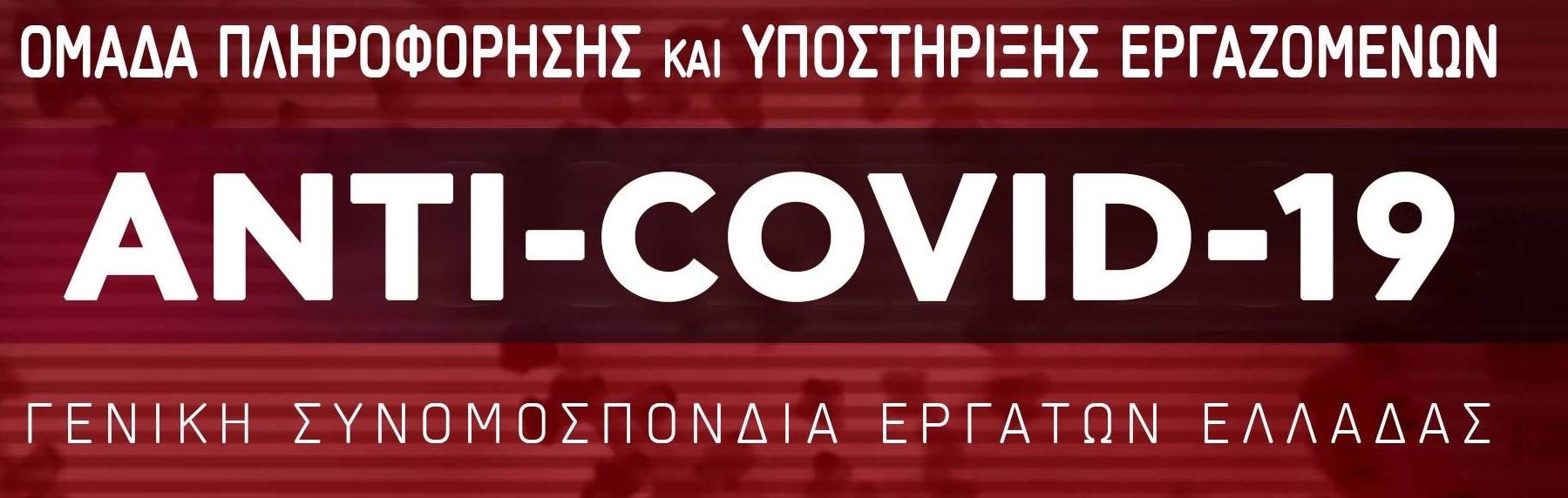 Σύσταση ομάδας Πληροφόρησης και Υποστήριξης Εργαζομένων «ANTI-COVID-19»