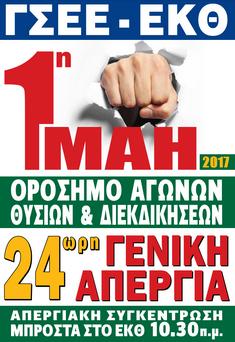 Εργατική Πρωτομαγιά 2017 – Απεργιακή συγκέντρωση  10:30 μπροστά στο ΕΚΘ