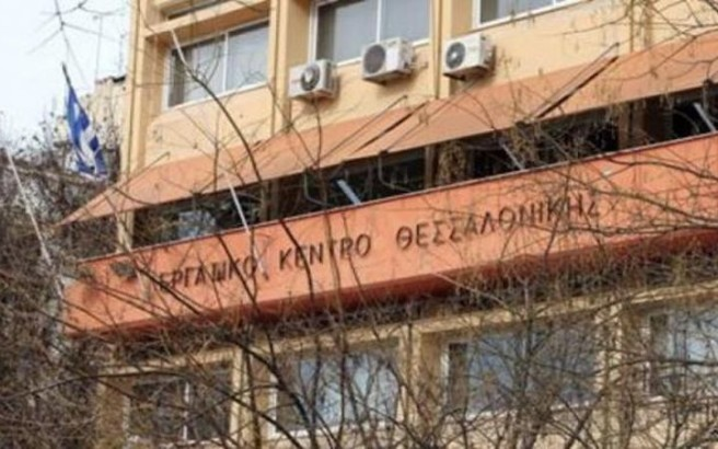 Το Εργατοϋπαλληλικό Κέντρο Θεσσαλονίκης συντάσσεται με τη θέση της ΓΣΕΕ και ζητά την πιστοποίηση τίτλων των μαθητών των ιδιωτικών εκπαιδευτηρίων υπό δημόσιο έλεγχο προς όφελος του δημοσίου συμφέροντος και της ισονομίας