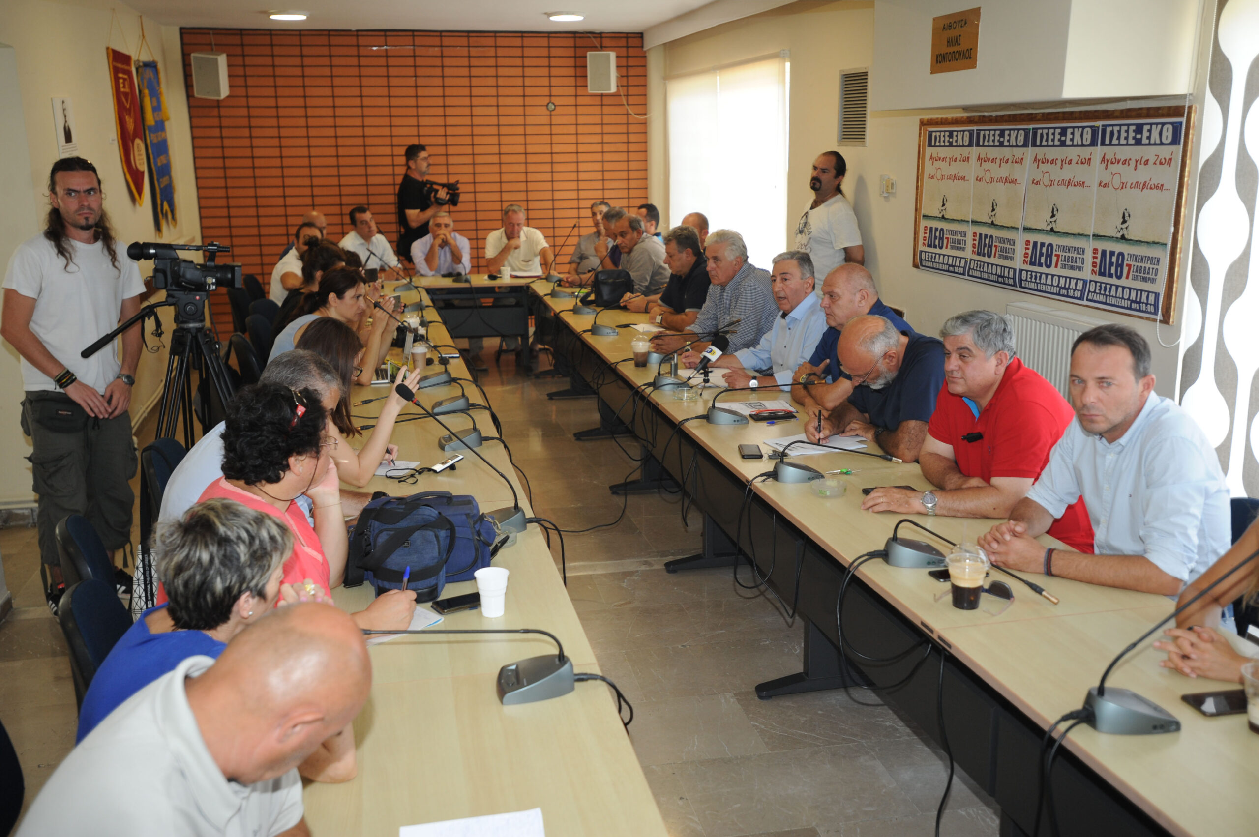 Δελτίο Τύπου – Ολοκληρώθηκε η σύσκεψη των Προέδρων των Εργατικών Κέντρων Β. Ελλάδας