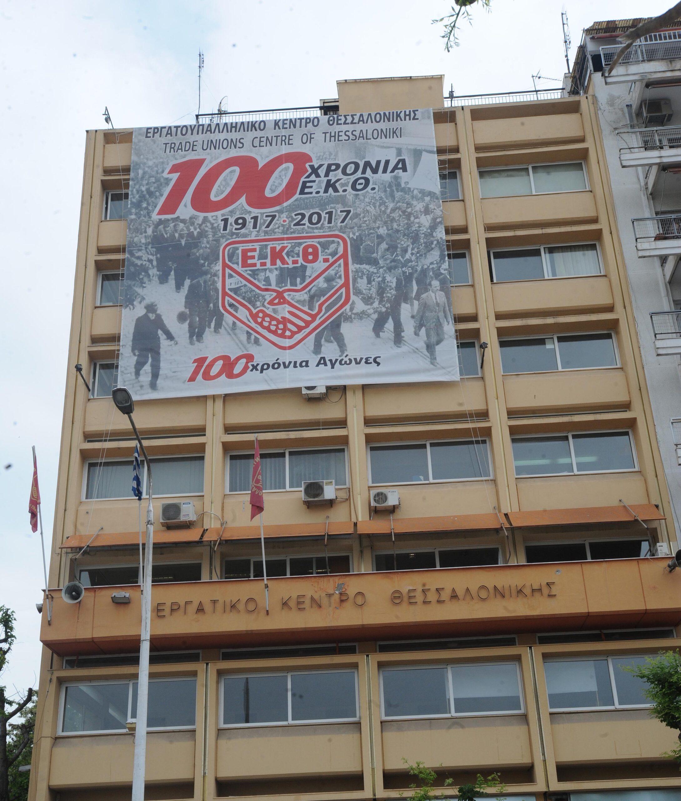 Προκήρυξη  του  33ου  Τακτικού  Συνεδρίου του  Εργατοϋπαλληλικού  Κέντρου  Θεσσαλονίκης