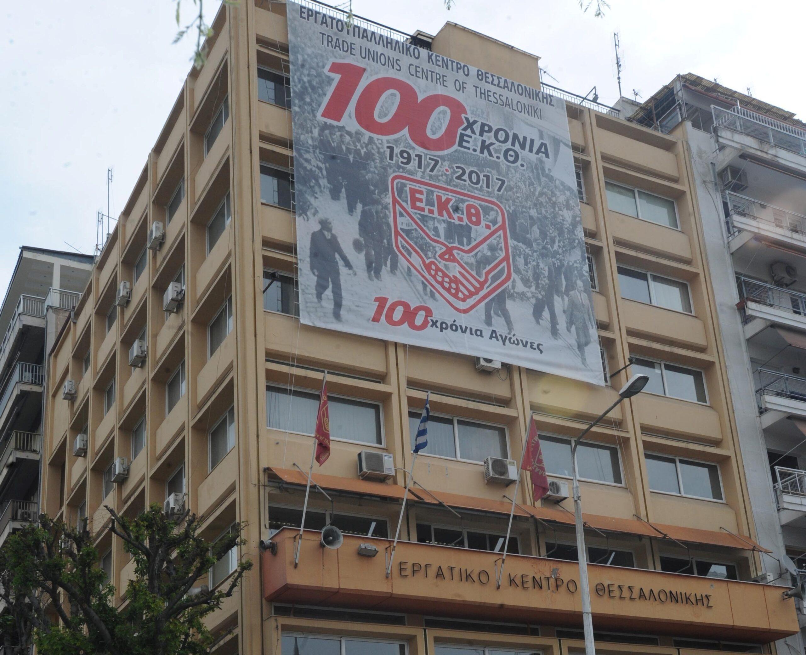 Το ΕΚΘ για την ακύρωση του συνεδρίου της Πανελλήνιας Ομοσπονδίας Εργαζομένων στο Μέταλλο (ΠΟΕΜ)
