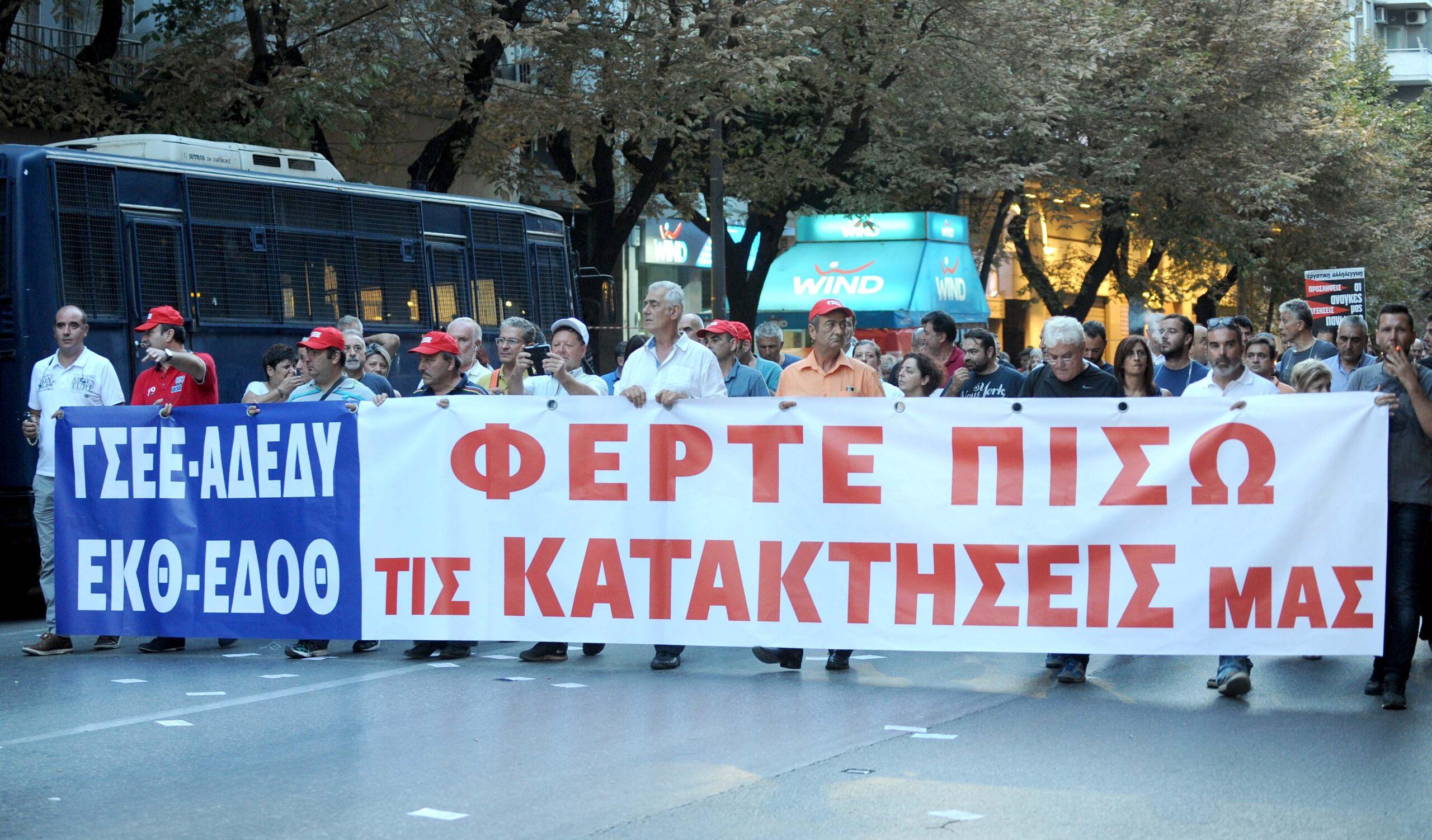 """Αγωνιστικό Συλλαλητήριο με κεντρικό σύνθημα """"Φέρτε πίσω τις κατακτήσεις μας"""""""