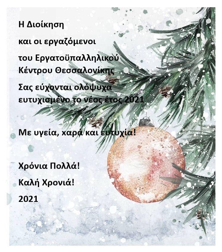 Ευχές για Καλή Χρονιά από το ΕΚΘ