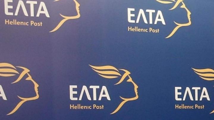 ΕΚΘ: Όχι στη διάλυση των ΕΛΤΑ