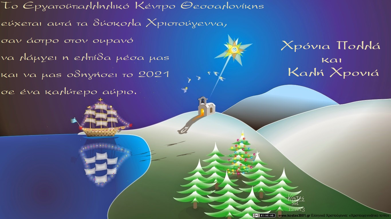 Καλά Χριστούγεννα και Καλή Χρονιά!