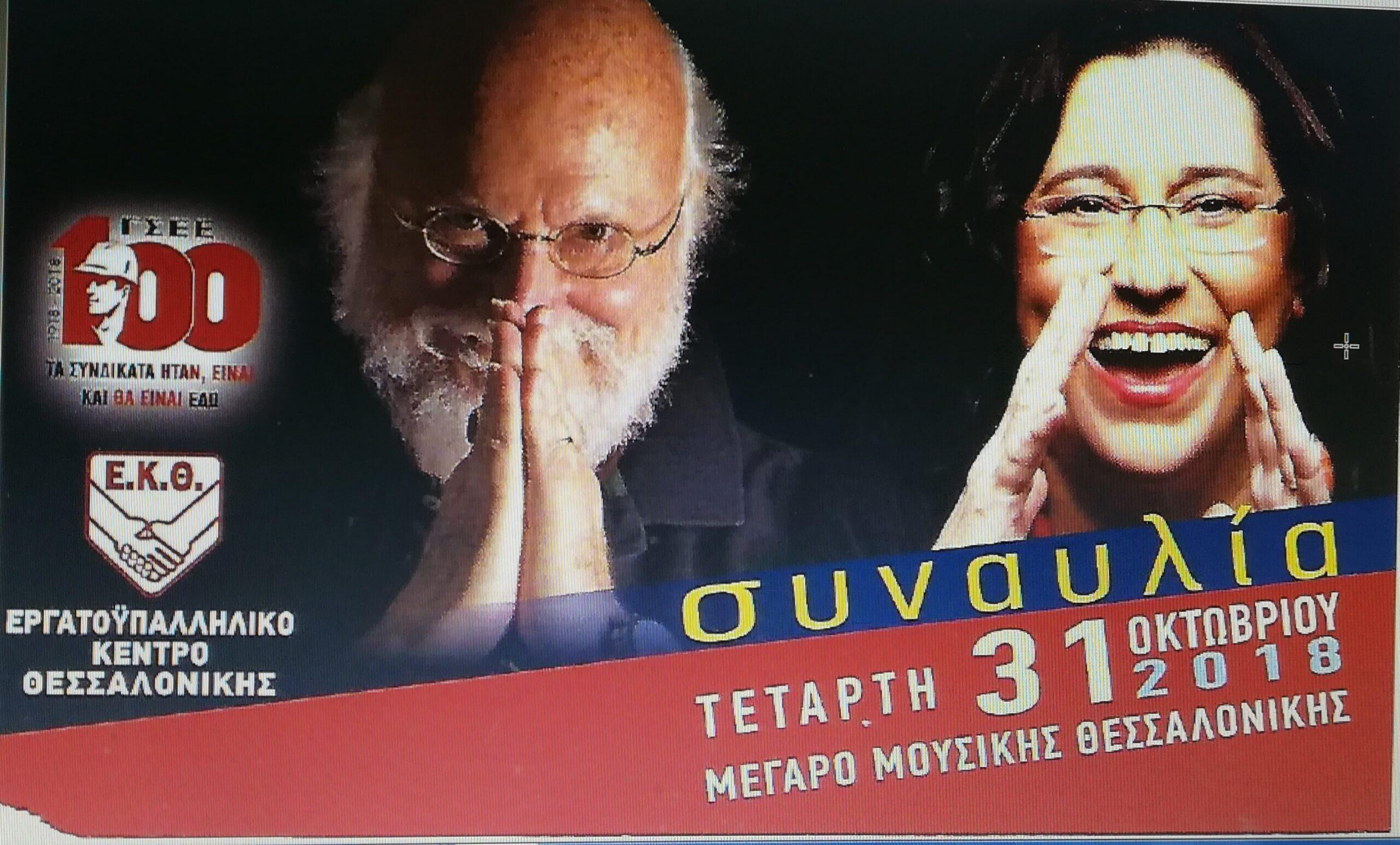 """Συναυλία για τα """"100 χρόνια της ΓΣΕΕ"""" στο Μέγαρο Μουσικής"""