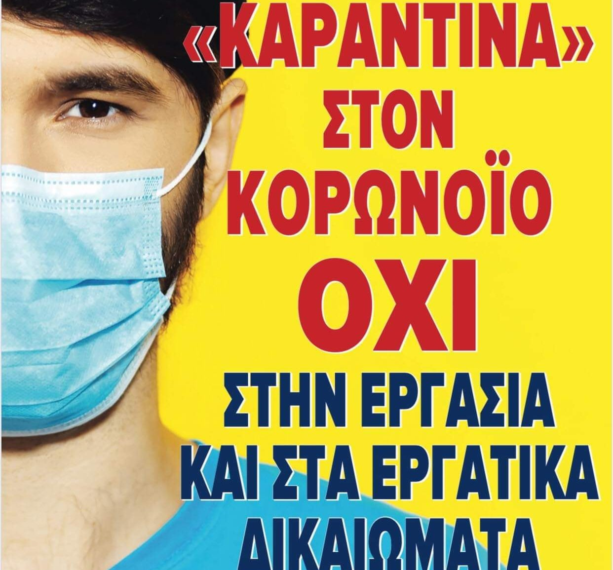 Η εργασιακή κατάσταση στη Βόρεια Ελλάδα -Καταγραφή των επιμέρους προβλημάτων των Εργατικών Κέντρων των νομών της Βόρειας Ελλάδας