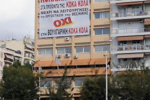 ΔΕΛΤΙΟ ΤΥΠΟΥ- Να αποσυρθεί το διχαστικό δημοψήφισμα – «ΝΑΙ» στην Ευρώπη!
