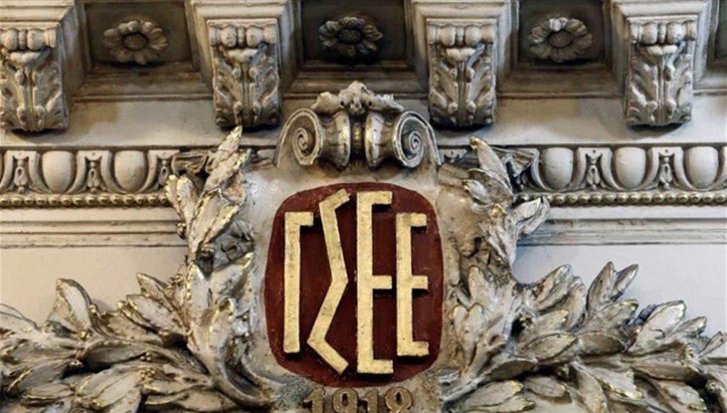 Αποφάσεις Εκτελεστικής Επιτροπής ΓΣΕΕ