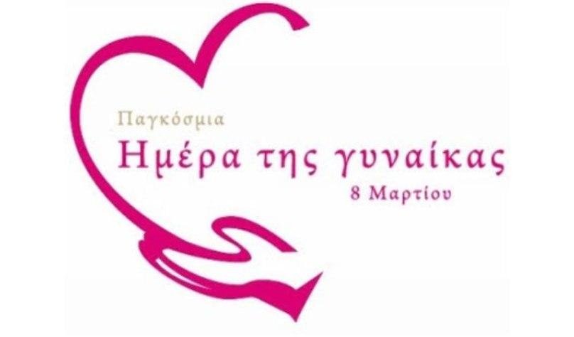 Το ΕΚΘ τιμά την Παγκόσμια Ημέρα της Γυναίκας