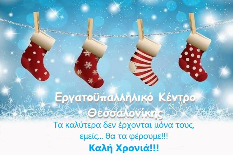 Καλή Χρονιά από το Ε.Κ.Θ.