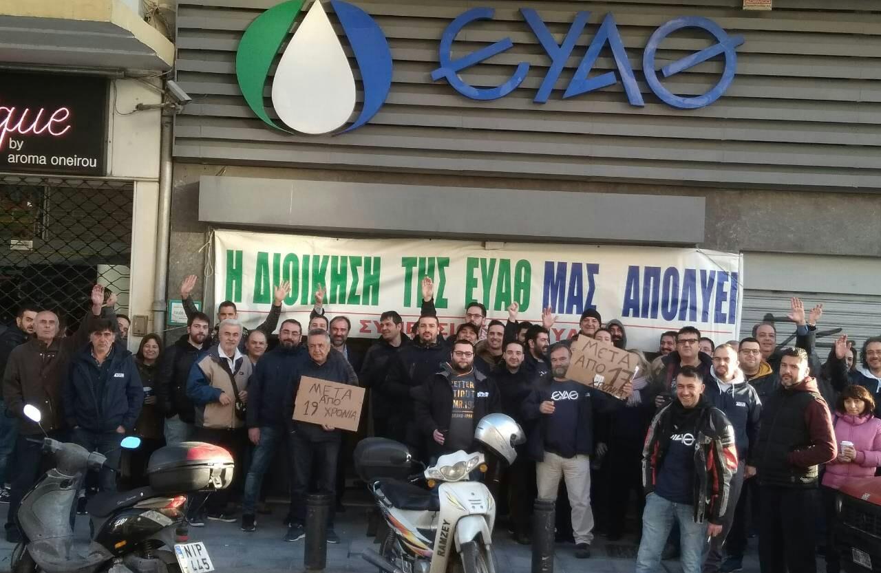 Το ΕΚΘ στηρίζει τον αγώνα των συμβασιούχων της ΕΥΑΘ