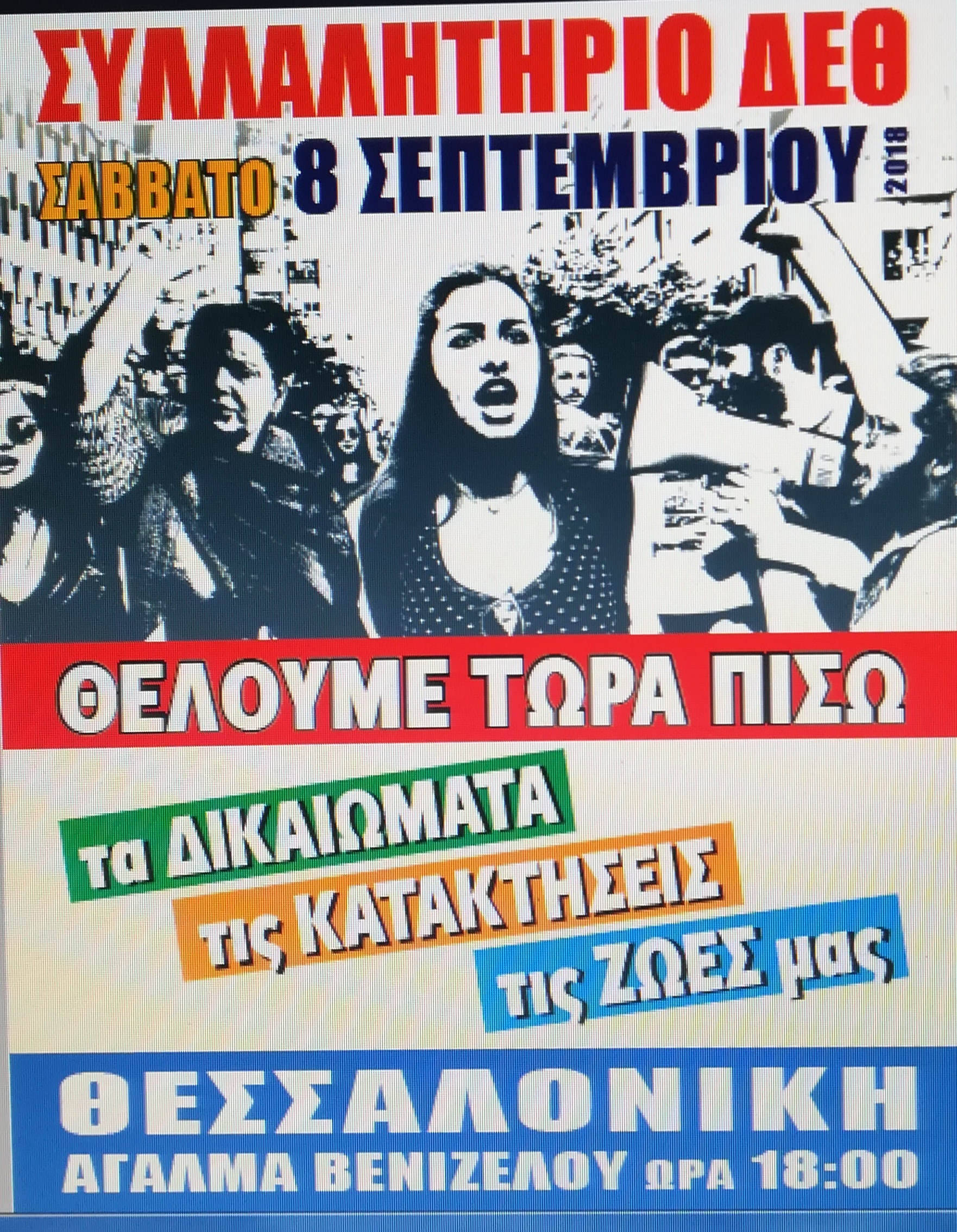 ΔΕΛΤΙΟ ΤΥΠΟΥ – Πρόγραμμα εκδηλώσεων Ε.Κ.Θ. – Συλλαλητήριο ΔΕΘ 8/9/2018