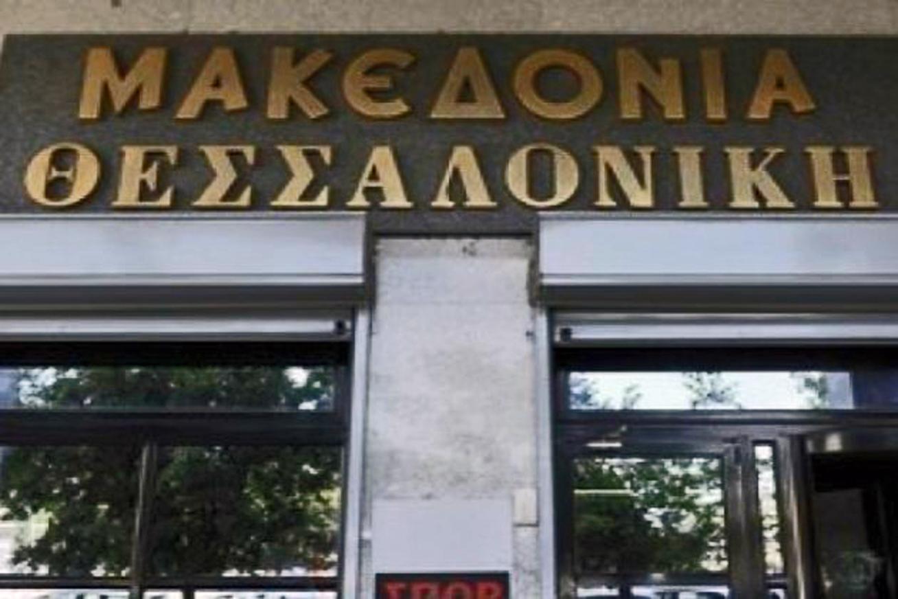 """Το Ε.Κ.Θ. στο πλευρό των εργαζομένων των εφημερίδων """"Μακεδονία"""" και """"Θεσσαλονίκη"""""""