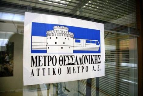 Παρέμβαση Π. Τσαραμπουλίδη στο δημοτικό συμβούλιο Θεσσαλονίκης για το ΜΕΤΡΟ