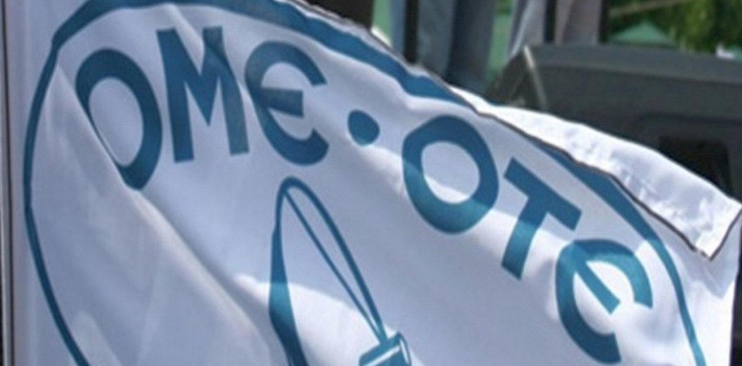 Το ΕΚΘ στηρίζει τον απεργιακό αγώνα της ΟΜΕ- ΟΤΕ