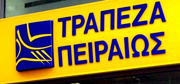 """Το ΕΚΘ στηρίζει την 24ωρη Πανελλαδική Απεργία των εργαζομένων στο δίκτυο της τράπεζας """"Πειραιώς"""""""