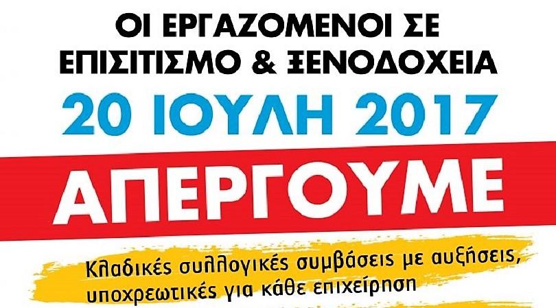 Το ΕΚΘ στηρίζει τον αγώνα των εργαζομένων στον επισιτισμο και τον τουρισμό