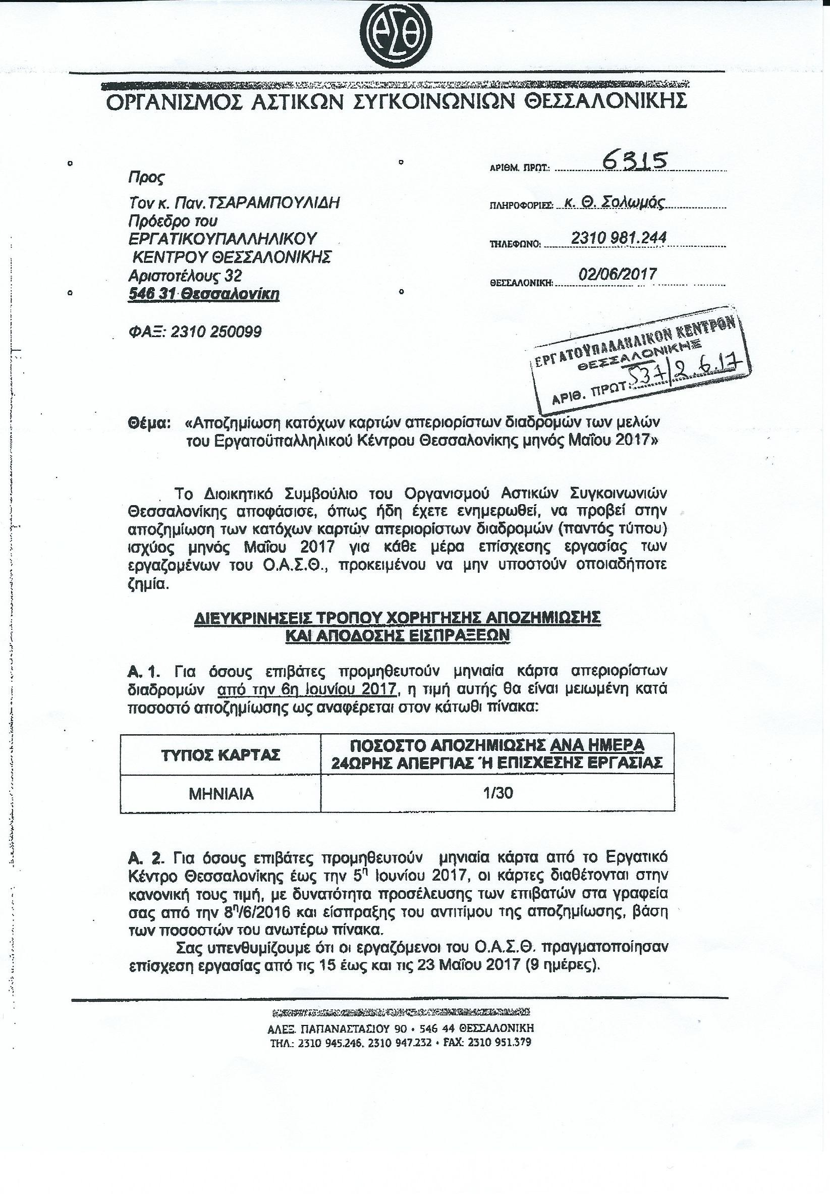 Αποζημίωση κατόχων καρτών απεριόριστων διαδρομών των μελών του Ε.Κ.Θ. μηνός Μαΐου 2017