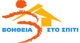 """Το ΕΚΘ στηρίζει τις κινητοποιήσεις των εργαζομένων στο πρόγραμμα """"Βοήθεια στο Σπίτι"""""""