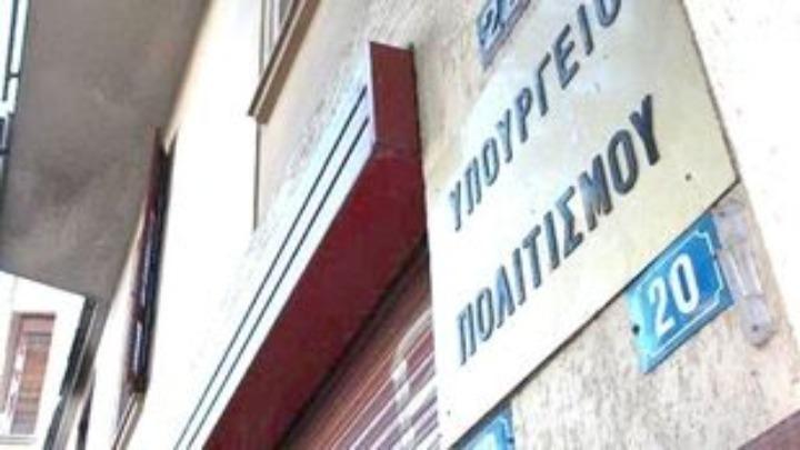 ΕΚΘ: Να αποσυρθεί άμεσα η διάταξη του υπουργείου Πολιτισμού που απαγορεύει στους εργαζόμενους ΙΔΟΧ να υποβάλλουν αίτηση πρόσληψης σε προκήρυξη του ΥΠΠΟ