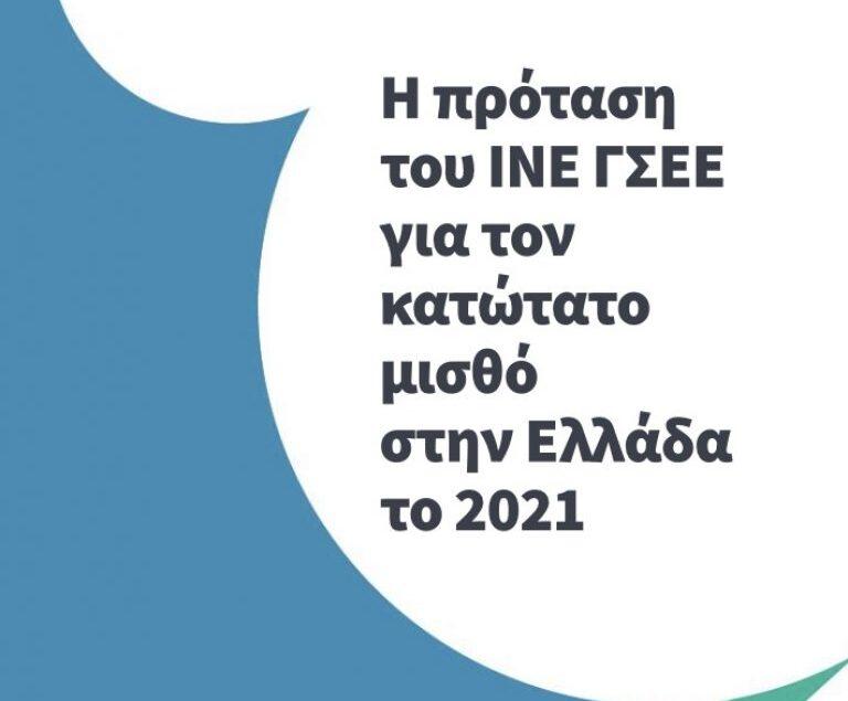 «H πρόταση του ΙΝΕ ΓΣΕΕ για τον κατώτατο μισθό στην Ελλάδα το 2021»