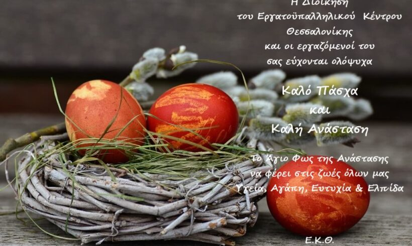 Καλό Πάσχα και Καλή Ανάσταση από το Ε.Κ.Θ.