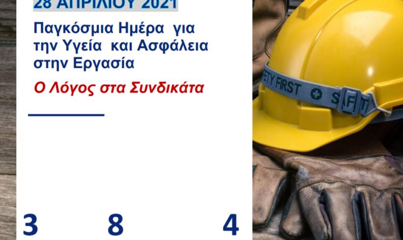 Ε.Κ.Θ. για την  Παγκόσμια Ημέρα Υγείας και Ασφάλειας στην Εργασία