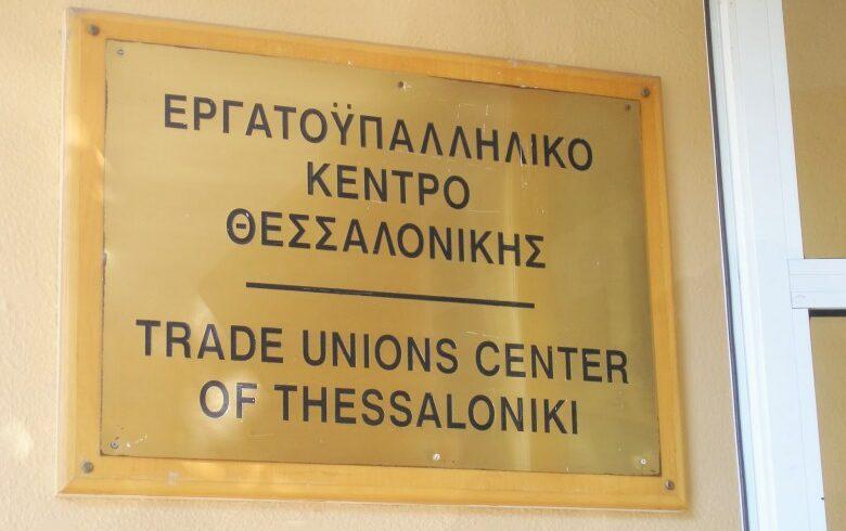 Εγκύκλιος προς τα Σωματεία της Δύναμης του ΕΚΘ- 85 χρόνια από το Μάη του 1936- Κατάθεση στεφάνων στις 10:30 στο μνημείο του Εργάτη