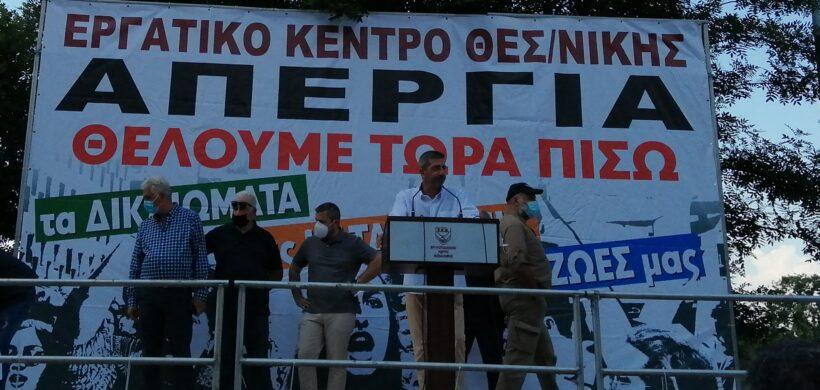 Ομιλία Προέδρου ΕΚΘ, Χάρη Κυπριανίδη, στην απεργιακή συγκέντρωση 10/6/2021